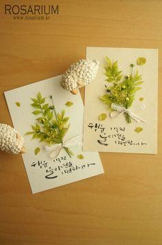 #preserved #flower #rosarium #gift #beauty #present #프리저브드 #로사리움 #시들지않는꽃 #수제카드 #card #연하장 #꽃카드 #양인형 #캘리그라피 www.rosarium.kr