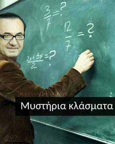 Αστεία status: αστείες εικόνες Clever, Funny Pictures, Jokes, Lol, Sayings, Funny Stuff, It's Funny, Movie Posters, Maths