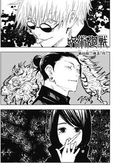 五条悟 Manga Art, Manga Anime, Anime Art, Fly Drawing, Literature Circles, Manga Covers, Manga Pages, Cool Sketches, Anime Shows