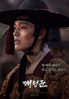 [Photos] Added new posters for the #koreanfilm 'Warriors of the Dawn'
