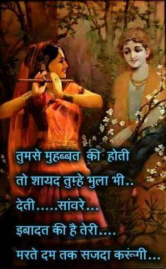 the 479 best krishna images on pinterest radha krishna love quotes