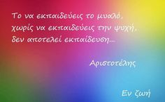 Brainy Quotes, Ancient Greece, Picture Quotes, Philosophy, Wisdom, Education, My Love, Pictures, Greek
