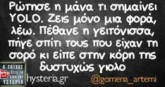 """472 """"Μου αρέσει!"""", 1 σχόλια - Anna Papadopoulou (@hliogeniti) στο Instagram Funny Greek Quotes, Funny Picture Quotes, Funny Quotes, Make Smile, Just For Laughs, Funny Images, I Laughed, Best Quotes, Jokes"""