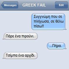 ΣΥΓΝΩΜΗ ΠΟΥ ΣΕ ΠΛΗΓΩΣΑ - GREEK FAIL