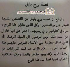 قصة برج بابل - مجلة الكويت 1980 م