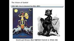 윤앤리의 사는 이야기 EP #186 - 성경 심볼리즘 (에스겔의 비전, Part 4)