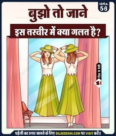 icu ~ 48216077 Pin on GM ~ पहेली का उत्तर Funny Sms, Cute Funny Quotes, Romantic Jokes, Funny Mind Tricks, Common Sense Questions, Moral Stories In Hindi, Attitude Thoughts, Sarcastic Pictures, Interesting Facts In Hindi