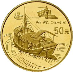 50 yuan 1996. Erfindungen and discoveries of the Altertums. Helm. 1/2 Ounce Fine gold. Y. 916, nice 830. proof coinage, rare    Dealer  Teutoburger Münzauktion & Handel GmbH    Auction  Minimum Bid:  2500.00EUR