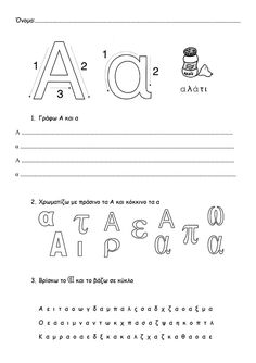 Picture Preschool Education, Classroom Activities, Classroom Management Software, American Psychological Association, Effective Learning, Greek Language, Student Behavior, Thing 1, Student Motivation