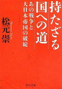 「持たざる国」への道 - 「あの戦争」と大日本帝国の破綻 (中公文庫) 松元 崇, http://www.amazon.co.jp/dp/412205821X/ref=cm_sw_r_pi_dp_p9Agtb0PX3TZM