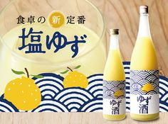 塩ゆず酒 北島酒造 Love this and colors PD Web Design, Japan Design, Food Design, Print Design, Brand Packaging, Packaging Design, Branding Design, Japanese Packaging, Japanese Graphic Design