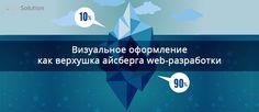 Важнейшие аспекты эстетики визуального оформления. Новая статья в нашем блоге https://seosolution.ua/blog/site/visual-design-just-tip-iceberg-web-development.html #SeoSolution #seo #web #webdesign #design #it #internet #сео #смм #продвижение #вебдизайн #дизайн #веб #интернет