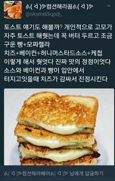 꿀팁.....푼다....들어와.... : 네이트판 Look And Cook, Baking Recipes, Healthy Recipes, Tasty, Yummy Food, Cafe Food, Sandwich Recipes, Korean Food, Desert Recipes
