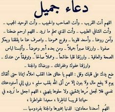 Islam Beliefs, Duaa Islam, Islam Hadith, Islam Religion, Islam Muslim, Islam Quran, Quran Quotes Inspirational, Arabic Quotes, Tafsir Coran