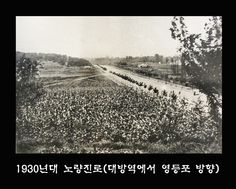 1930년대 노량진로(대방역에서 영등포 방향)