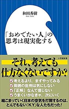 「おめでたい人」の思考は現実化する (小学館新書) | 和田 秀樹 |本 | 通販 | Amazon Books To Buy, Books To Read, Book Works, Study Hard, Positive Words, Cheer Up, Book Lists, Book Quotes, Affirmations