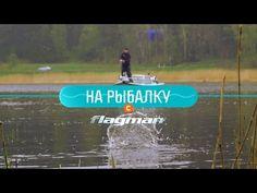 На рыбалку с Flagman №5 - фидер vs. фидер (Финал) - YouTube