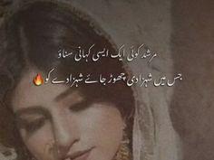 Poetry Quotes In Urdu, Best Urdu Poetry Images, Urdu Poetry Romantic, Urdu Quotes, My Poetry, Bff Quotes Funny, Funny Quotes For Teens, Writing Quotes