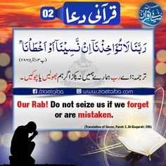 Quranic Dua # 02  Translation of Quran: Our Rab! Do not #seize us if we #forget or are #mistaken. (Para 3, Al-Baqarah: 286)