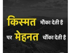 1092 Best Hindi Shayri/quotes images in 2019 | Hindi quotes
