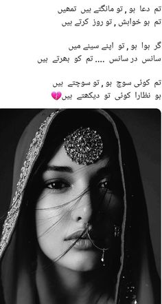 Urdu Poetry Romantic, Love Poetry Urdu, Waiting Qoutes, Image Poetry, Glitter Pictures, Poetry Feelings, Poetry Collection, Urdu Quotes, Girl Photography