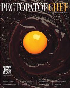Ресторатор №12, декабрь 2012  Журнал для профессионалов ресторанного бизнеса.