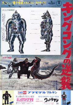 Japanese poster for King Kong Escapes (1967).