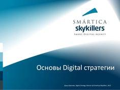 Основы digital стратегии by Dasha Shigaeva via slideshare