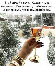 пожелание мысли новый год мечты планы
