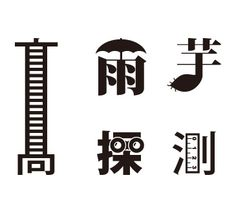 Each Japanese word is drawn as the image it represents, and adds interest to a normally boring subject. 「芋」potato「測」measure「雨」rain「探」search「高」high Japanese Typography, Cool Typography, Typo Logo, Typography Fonts, Graphic Design Typography, Graphic Design Illustration, Branding Design, Corporate Branding, Lettering