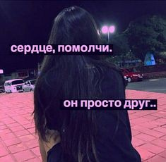 Heart, be quiet. He's only a friend. Dark Quotes, Tumblr Quotes, Sad Love, Love You, Russian Quotes, Teenager Quotes, True Love Quotes, My Mood, Wallpaper Quotes