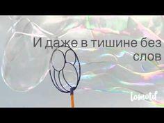 Льдинки | Стихи о любви - YouTube
