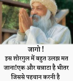 Osho Love, Osho Hindi Quotes, Deep Thoughts, Fingerless Gloves, Arm Warmers, Spirituality, Blog, Fingerless Mitts, Spiritual