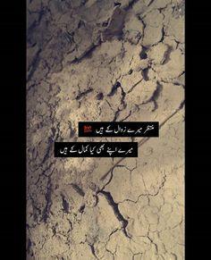 Muntazir mere zawal k hain 🔥💯. Love Quotes In Urdu, Poetry Quotes In Urdu, Best Urdu Poetry Images, Urdu Poetry Romantic, Love Poetry Urdu, Urdu Quotes, Qoutes, Deep Poetry, Poetry Famous
