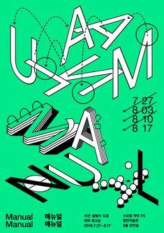 일민 워크숍 – Ilmin Museum of Art Typo Design, Graphic Design Posters, Graphic Design Typography, Identity Design, Layout Design, Typography Layout, Typography Poster, Book Design Inspiration, Museum Poster