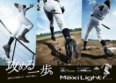 Makoto Horiuchi - amana photographers Sports Advertising, Ad Sports, Sports Brands, Sports Photos, Japan Graphic Design, Japan Design, Flyer And Poster Design, Poster Layout, Commercial Ads