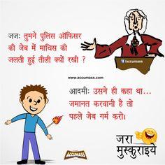 Jokes & Thoughts: हिंदी चुटकुले - हँसना जरुरी है - Funny Jokes