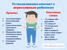 Education Positive, Kids Education, Marriage Challenge, Mom Son, Kids Behavior, Study Inspiration, Social Skills, Diy Crafts For Kids, Kids And Parenting
