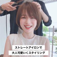 Face Hair, My Hair, Japanese Short Hair, Cortes Bob, Short Hair With Layers, Korean Makeup, Fashion Books, Hair Inspo, Bob Cut