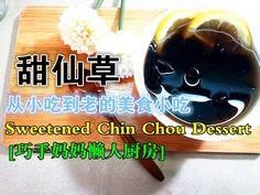 #美食【巧手妈妈懒人#厨房】--1 #甜仙草--#Sweetened Chin Chou Dessert