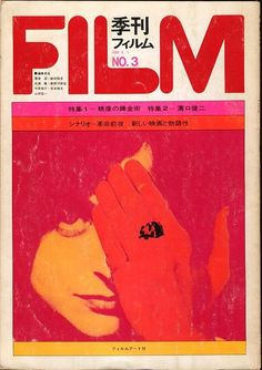 Japanese Magazine Cover: Film Quarterly No.3. 1969. via gurafiku by junkyard.dogs, via Flickr
