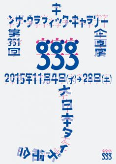 gggで「字字字」大日本タイポ組合展が11月に開催 ● type.center