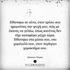 Love Quotes, Funny Quotes, Saving Quotes, Greek Quotes, Quote Of The Day, I Love You, Crying, Lyrics, Poetry