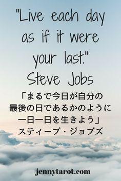 スティーブ・ジョブズが毎朝自分に問いかけた質問