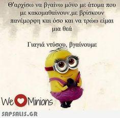 Funny Minion Memes, Minions Quotes, Funny Texts, Funny Jokes, Hilarious, Greek Memes, Funny Greek Quotes, We Love Minions, History Jokes