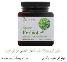 بذور البروبيوتيك المفيد للجهاز الهضمي من اي هيرب Spore Probiotics Supplement Container