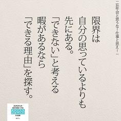 大抵の人が余命宣告期間よりもずっと長生きします。 Message Quotes, Wise Quotes, Inspirational Quotes, Positive Words, Positive Quotes, Japanese Quotes, Magic Words, Meaningful Life, Favorite Words
