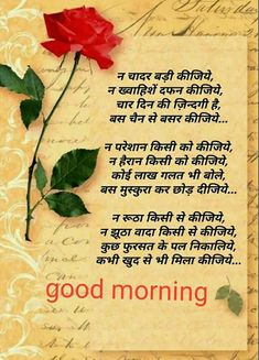 Life Positive Life Life Good Morning Images With Quotes In Hindi Good Morning Gif Funny, Good Morning Life Quotes, Good Morning Friends Images, Very Good Morning Images, Morning Prayer Quotes, Morning Thoughts, Morning Greetings Quotes, Good Morning Picture, Good Morning Messages