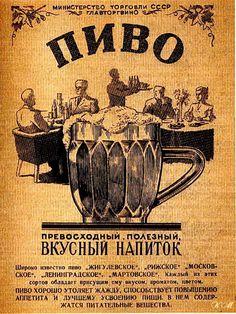 Плакат про пиво