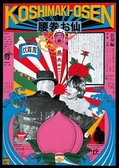 """Koshimaki-Osen,"" a poster for a theater group, 1966 by Tadanori Yokoo"